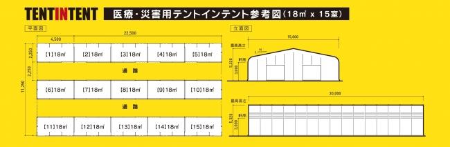 医療・災害用テントインテント参考図(18平方メートル x 15室)