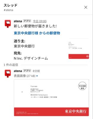 Slackへの通知イメージ