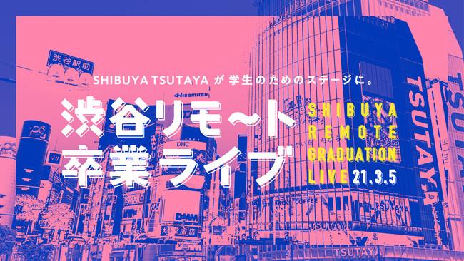 感染 渋谷 ライブ ハウス