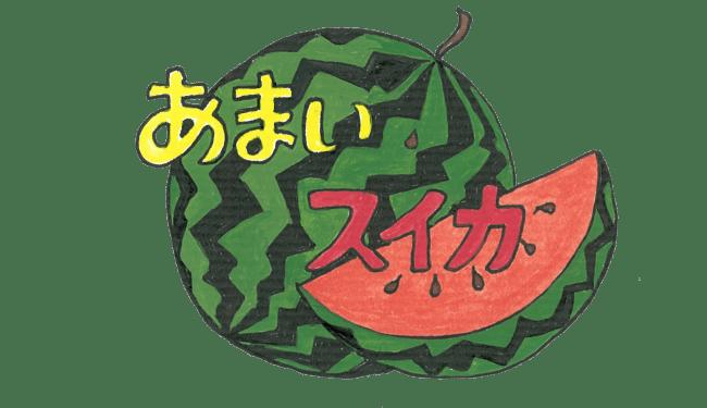 ブランドスイカ専門店「あまいスイカ」のロゴ。佐藤さんのお母様が制作されたそう。