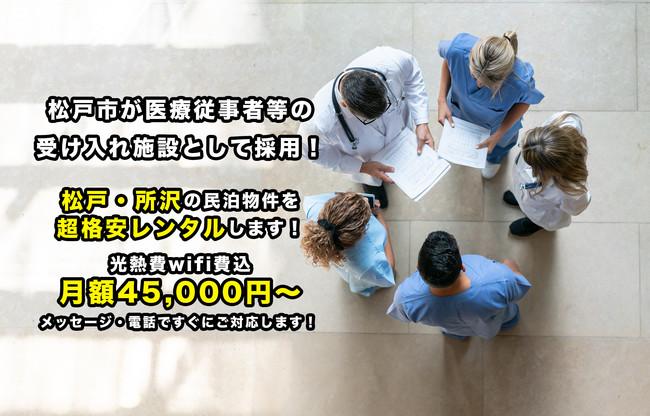ウイルス 者 松戸 市 コロナ 感染