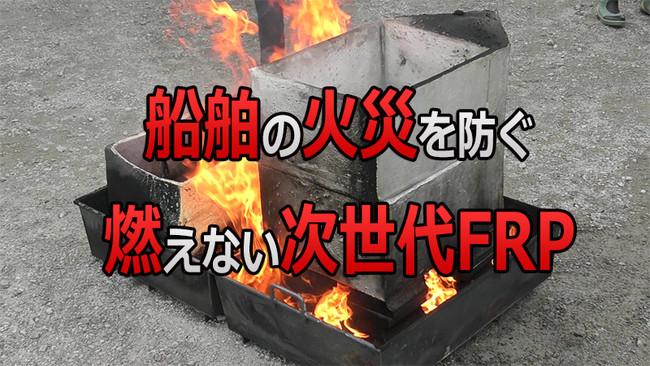 船舶火災を防ぐ燃えない次世代FRPの燃焼実験(3月24日青森県の小泊漁港)