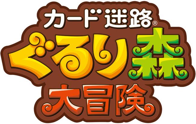カード迷路🄬「ぐるり森大冒険」|日本テーマパーク開発株式会社の ...