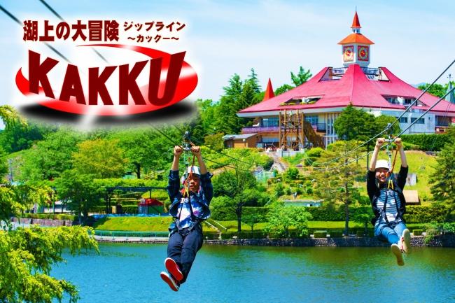 那須りんどう湖レイクビュー内 ジゥプライン「KAKKU」
