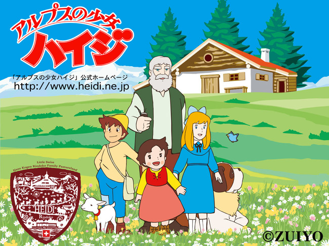 <アルプスを舞台にしたアニメ「アルプスの少女ハイジ」 >