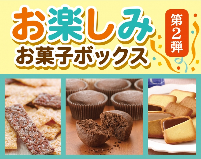 お楽しみお菓子ボックス第2弾イメージ