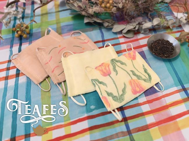 紅茶を楽しむオンラインワークショップ:第2回 マスクを紅茶染めしてみよう!