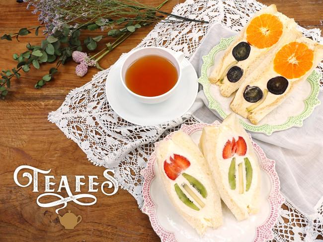 紅茶を楽しむオンラインワークショップ:第1回 フルーツサンドを楽しもう!