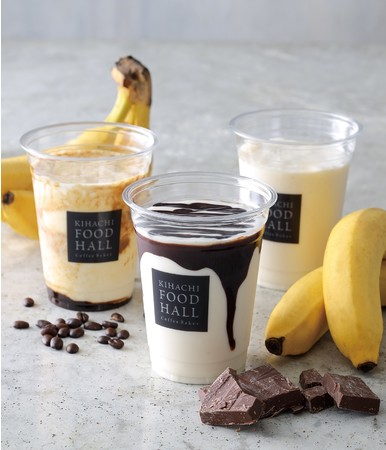 バナナジュース3種集合