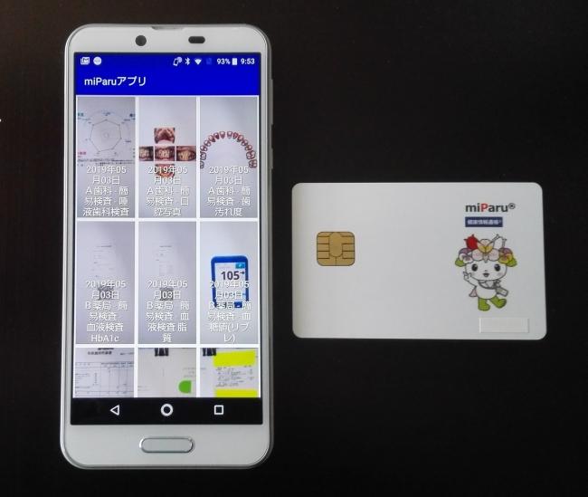 図1 北大と実施した実証試験のスマホ画面(左側)と東神楽町住民向けのmiParu(R)カード(右側)