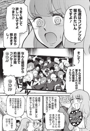「劇場版 うたの☆プリンスさまっ♪ マジLOVEキングダム」より ©服部昇大 2020