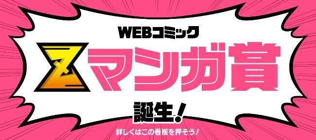 コミック ウェブ
