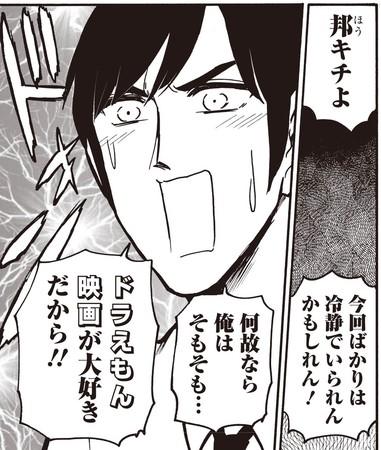 『STAND BY ME ドラえもん』より(C)服部昇大/ホーム社