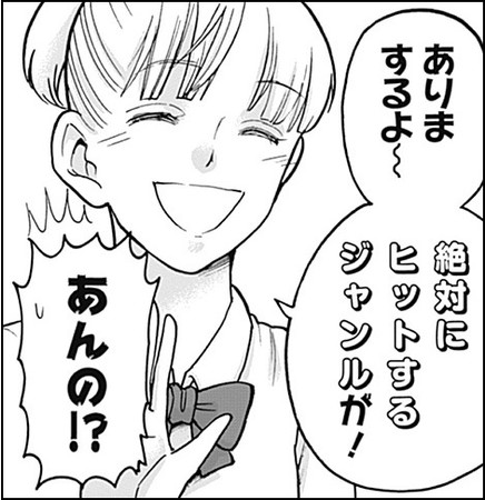 『サムライマラソン』より(C)服部昇大/ホーム社