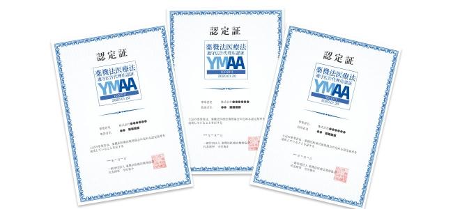 合格者には郵送でYMAAマーク認定証も送られる