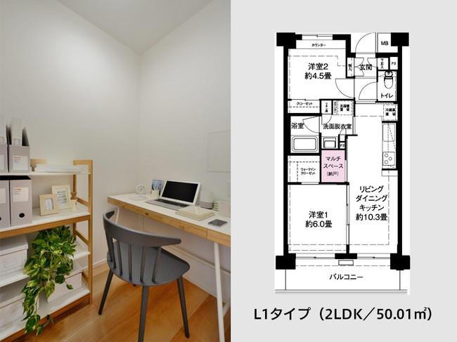 L1タイプのマルチスペース(写真はテレワークスペース想定の家具コーディネート例)