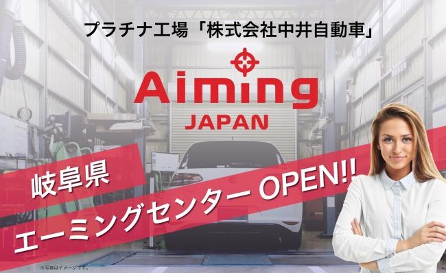 岐阜県の財団法人 日本技能研修機構(JATTO)のエーミングセンター「中井自動車」