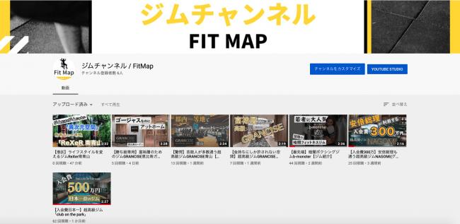 ジムチャンネルFitMap