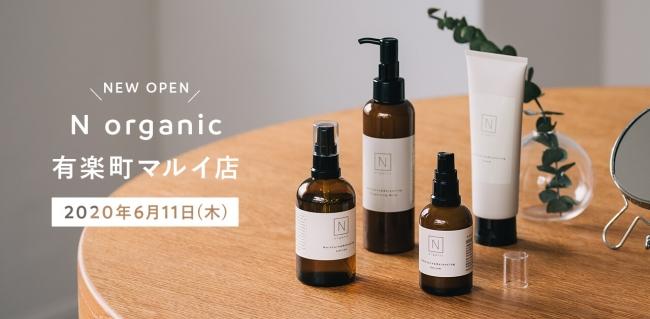 値段 エヌ オーガニック N organic(エヌオーガニック)