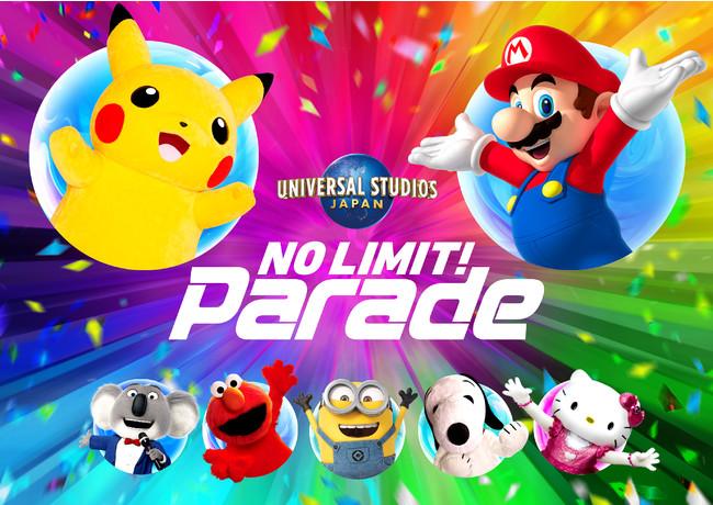 『NO LIMIT! パレード』2022年春オープン