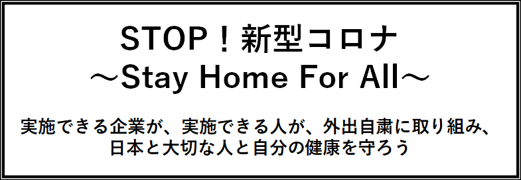 「STOP!新型コロナ ~Stay Home For All~ 」を始動。