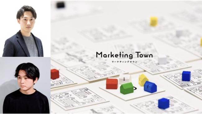 Marketing Town の企業向けボードゲーム