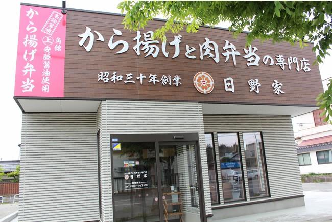 精肉店直営の日野家