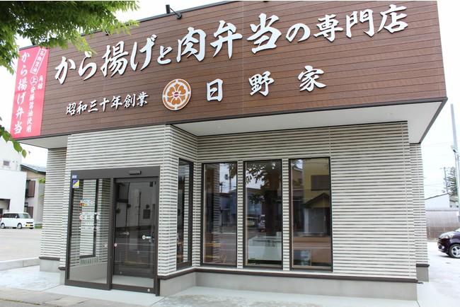 から揚げと肉弁当の専門店「日野家」5月19日(水)横手にグランドオープン!
