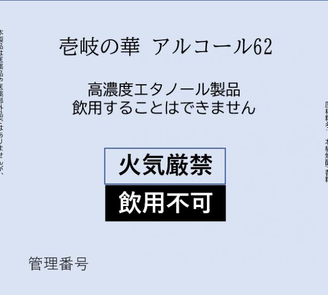 酒税免税ラベル(医療機関向け)