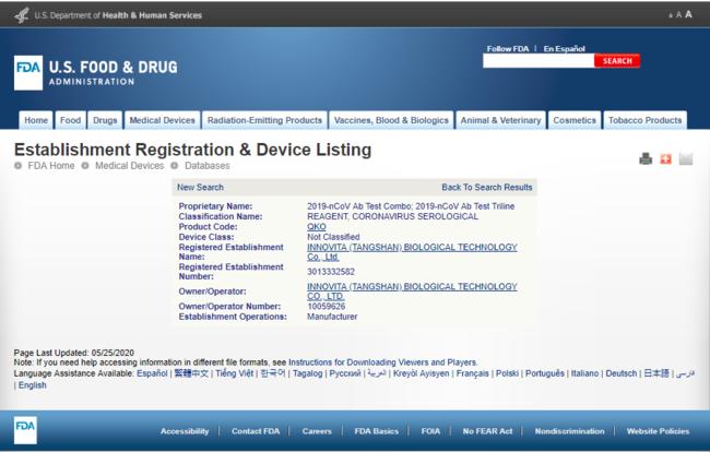 米国FDAの緊急時使用許可(EUA認証)