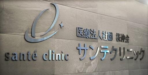 医療法人社団桜伸会サンテクリニック