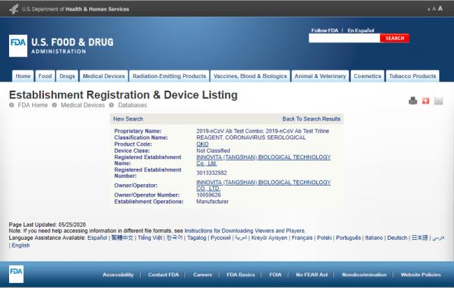 米国FDAの緊急時使用許可(EUA認証申請済)