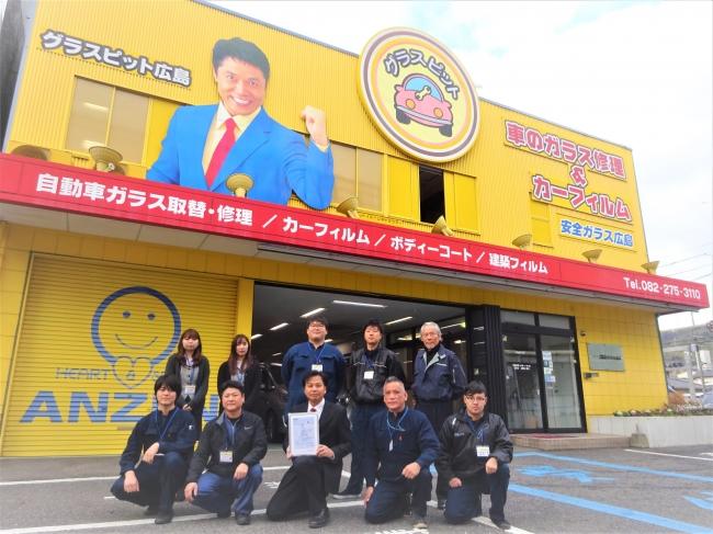 認証書をお持ちになる(株)安全ガラス広島 中川信樹社長(前列中央)と社員の皆様