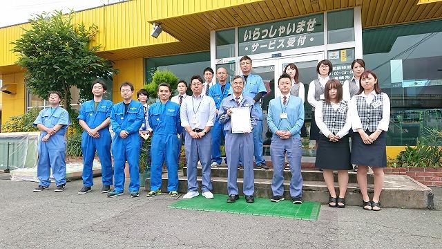 認証書をお持ちになる株式会社自動車ガラス販売八戸 佐藤 松男代表取締役社長と社員の皆様