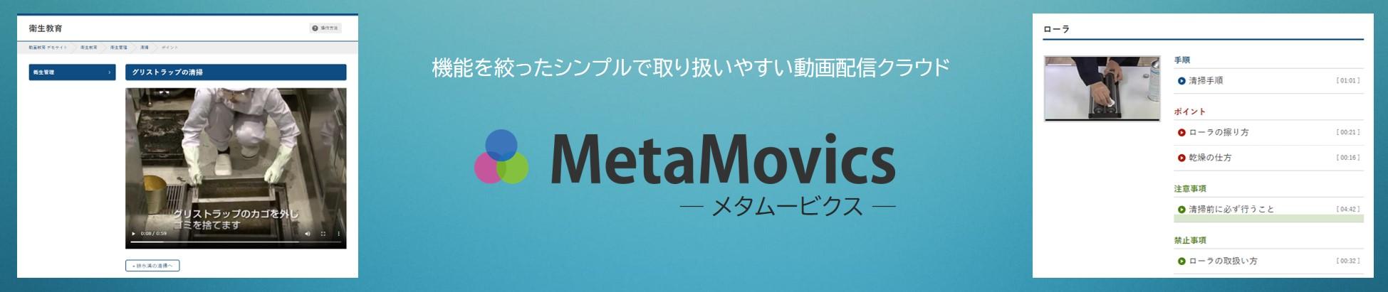 動画配信クラウドの入門版「メタムービクス」、ユーザーID数無制限、初期費用が無料になる「動画教育導入 ...