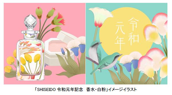 資生堂、令和の香りを表現した香水・白粉(おしろい)限定発売 ~万葉集の梅、蘭をイメージした特別なセット 2019年5月1日(水)より予約開始~|株式会社資生堂の