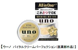 クリーム パーフェク ション uno バイタル ブランド「SHISEIDO」公式オンラインストア