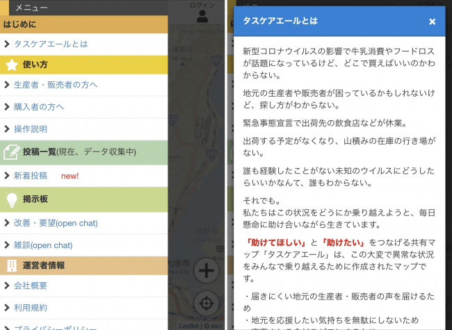 サイドバーでは、マップの使い方や新着投稿などを確認できます。