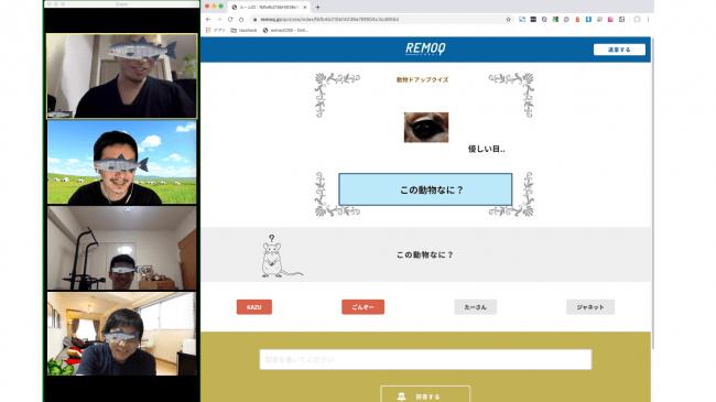 ZOOM等の動画チャットツールと同時に利用することでクイズに参加しながらコミュニケーションを楽しめます