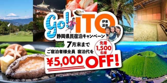 GO!ITO!静岡県民宿泊キャンペーン