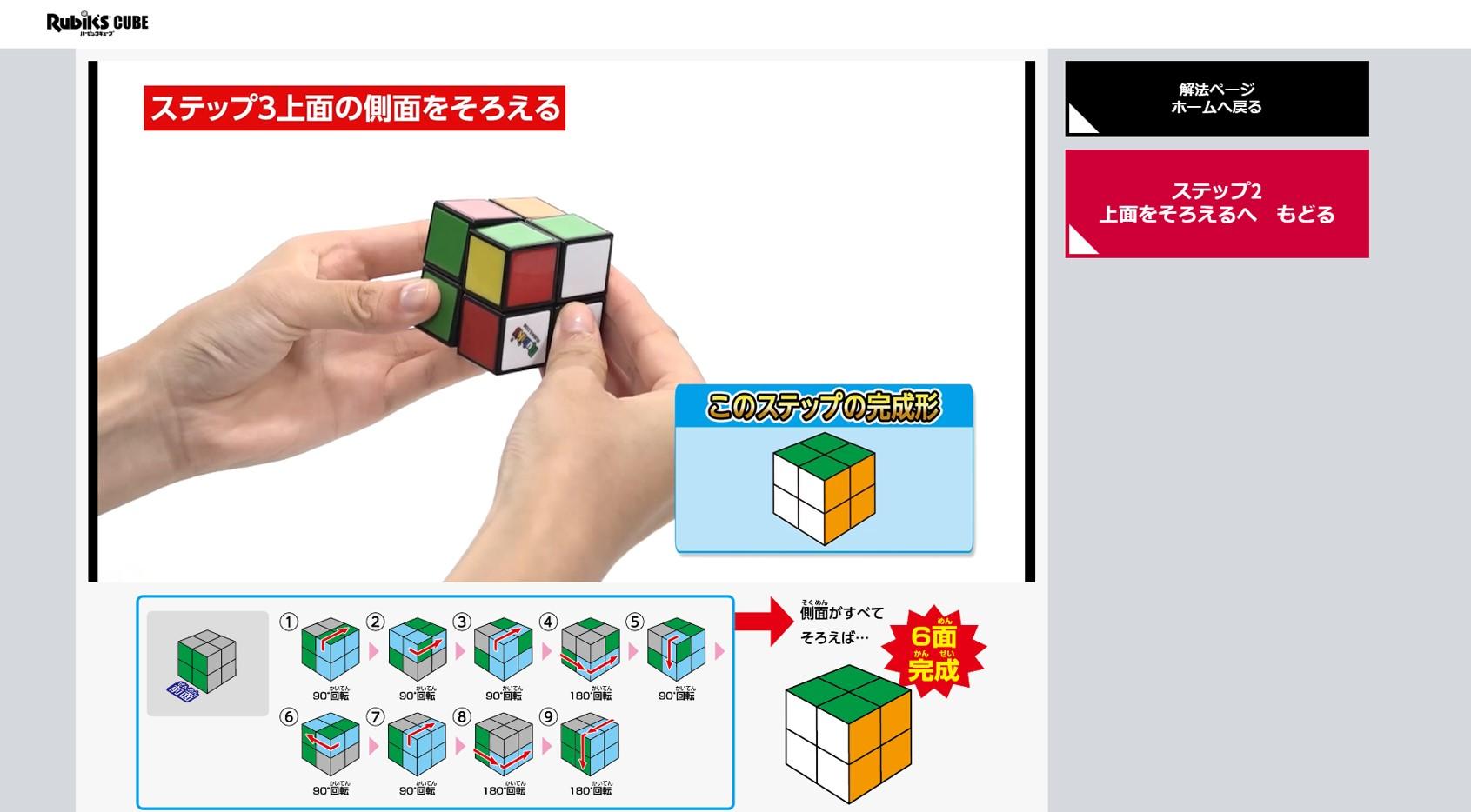 好評につき!ルービックキューブ2×2の【公式】6面完成攻略動画サイトも ...