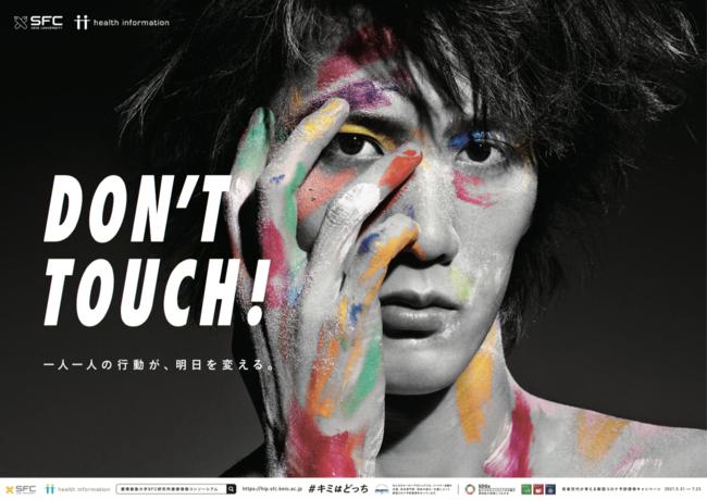 #キミはどっち「Don't touch」篇