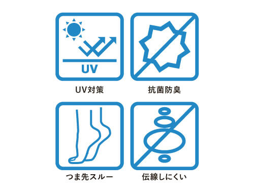 UV対策&抗菌防臭機能つき
