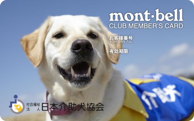 (社福)日本介助犬協会のモンベルサポートカード