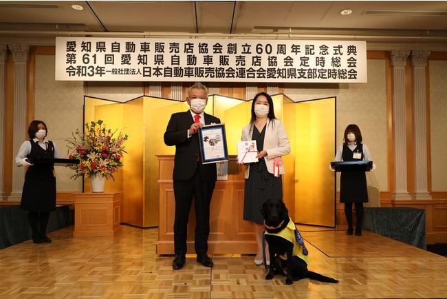 愛知県自動車販売店協会創立60周年記念式典での目録贈呈の様子