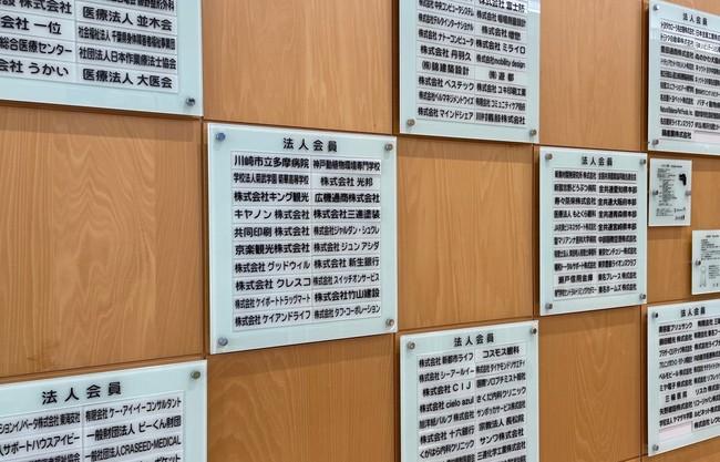 訓練センターに掲示してある法人会員プレート(愛知県)