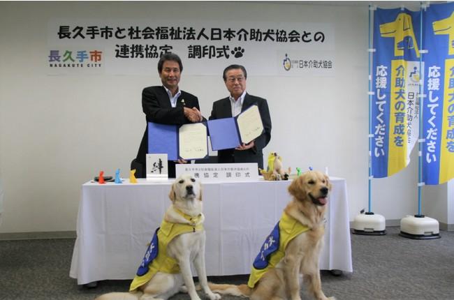 長久手市と日本介助犬協会の連携協定の様子
