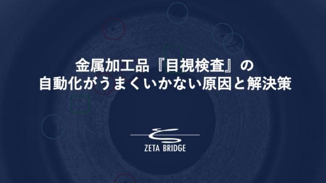 株式会社ゼータ・ブリッジ 様のプレゼンテーションコンテンツ