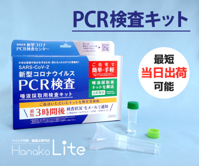 検査 結果 pcr 即日