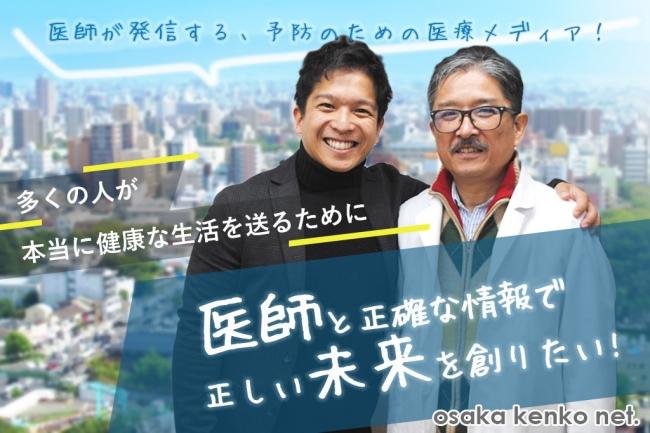 医師と立ち上げた業界特化型採用支援を行う大嶋医師と